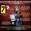 Lama Safonova