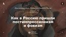 АУДИО Как в Россию пришли постимпрессионизм и фовизм Курс Приключения Моне Матисса и Пикассо