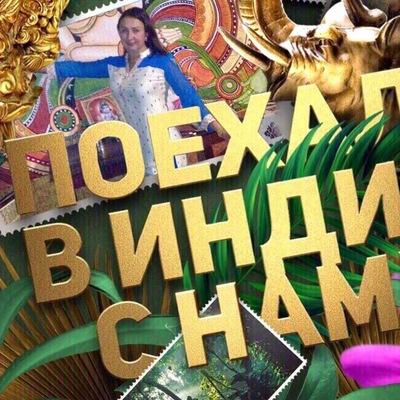 Диана Бадоева