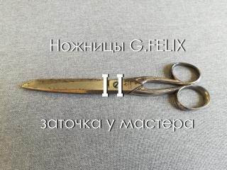 Ножницы G.FELIX Solingen заточка у мастера. Часть 2