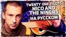 Twenty One Pilots - Nico And The Niners на русском (Ukulele Cover) от Музыкант вещает