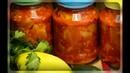Салат из кабачков помидоров и болгарского перца на зиму