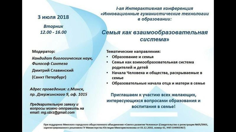 Конференция Семья как взаимообразовательная система Д Славинский 03 07 2018 Часть1