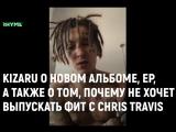KIZARU о новом альбоме, EP, а также о том, почему не хочет выпускать фит с CHRIS TRAVIS