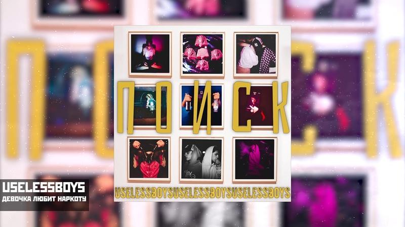 USELESSBOYS - ДЕВОЧКА ЛЮБИТ НАРКОТУ   (Official Audio)