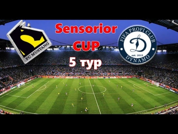 FIFA 19 | Profi Club | Sensorior Cup | FC Mustang - Dynamo | 5 тур