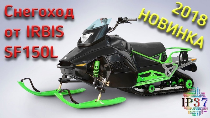 Снегоход Irbis SF150L   Анонс