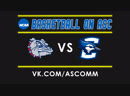 NCAAM | Gonzaga VS Creighton