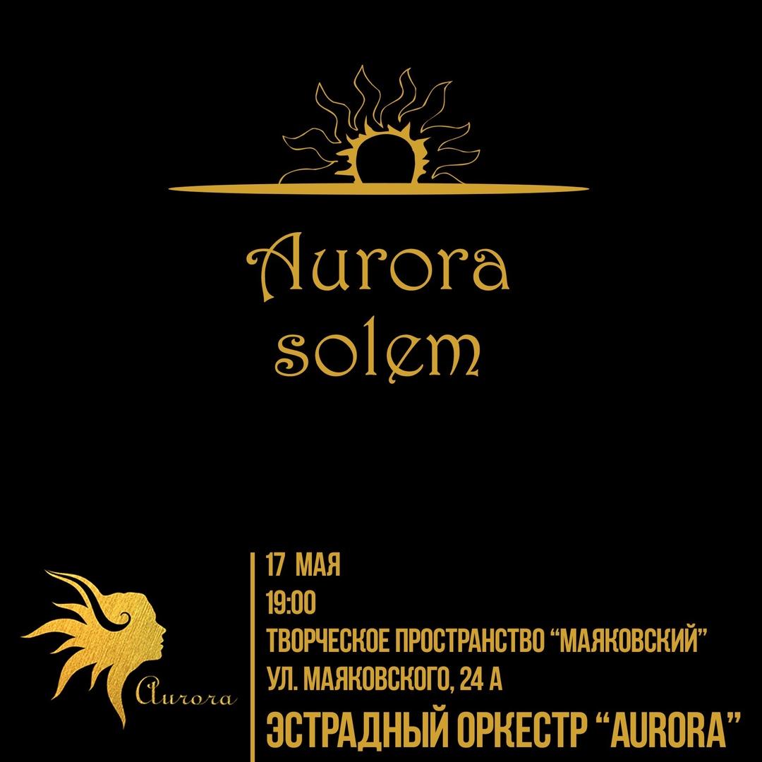 """Афиша Казань Концерт """"Aurora Solem"""" 17 мая в 19:00"""