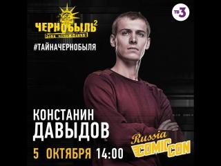 Константин Давыдов приглашает тебя на ComicCon | С 4-го по 7-ок октября
