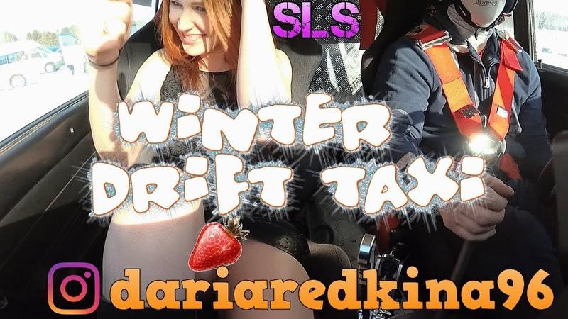 Зимнее Дрифт Такси с девушкой/Winter Drift Taxi with a girl/Drift/dariaredkina96/SLS