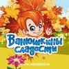 """Кондитерская фабрика """"Ванюшкины сладости"""""""