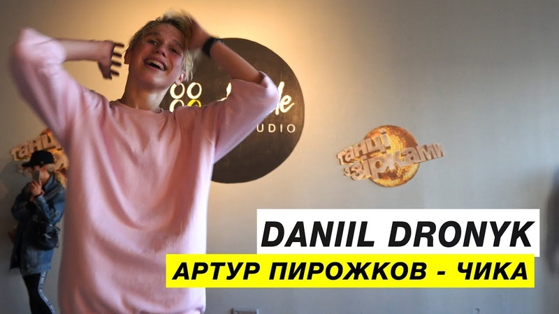Артур Пирожков - Чика | Choreography by Daniil Dronik | D.Side Dance Studio