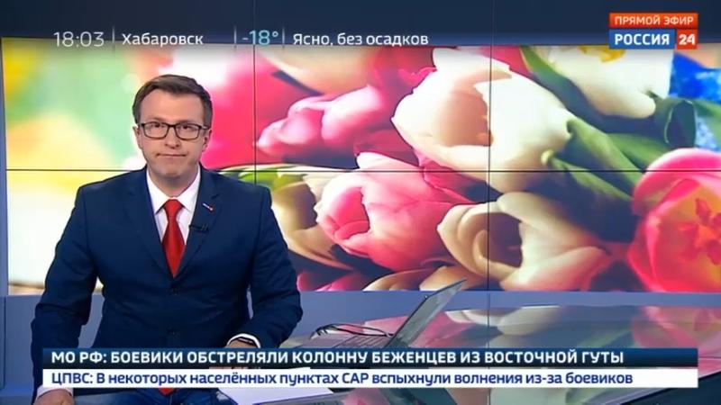 Новости на Россия 24 • Россиянок поздравляют цветами и мировыми рекордами