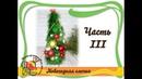 Новогодняя елка своими руками ЧАСТЬ 3 3 Подготовка декора Сборка елки