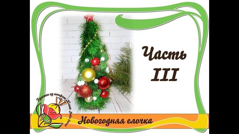 Новогодняя елка своими руками ЧАСТЬ 3 (3). Подготовка декора. Сборка елки.