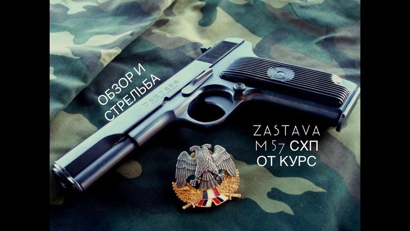 ОБЗОР ПИСТОЛЕТА ZASTAVA M 57 (ЮГОСЛАВСКИЙ ТТ) СХП ОТ КУРС-С