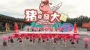 Pig You Fatt 豬你發大財 第二屆全國網紅總動員激勵生活營 主題曲 Super Red Camp 2018 Theme