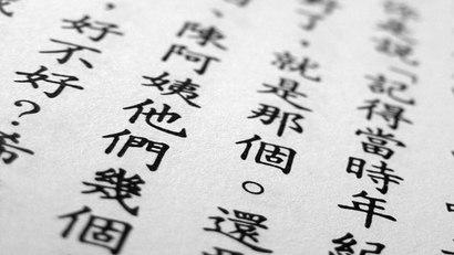 Ознакомительные занятия по китайскому языку устроят в культурном центре на улице Правды
