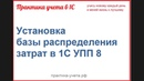 Установка базы распределения затрат в 1С УПП 8. Практика-учета