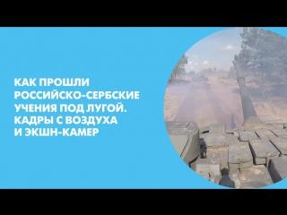 Как прошли российско-сербские учения под Лугой. Кадры с воздуха и экшн-камер