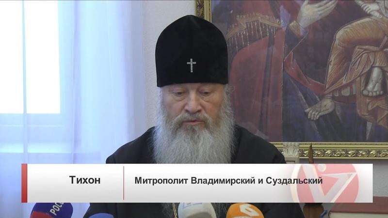 Пресс конференция с митрополитом Владимирским и Суздальским Тихоном
