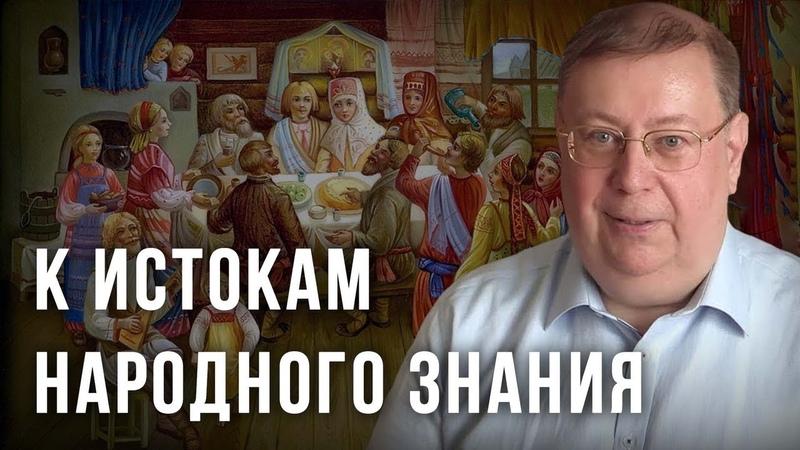 К истокам народного знания. Александр Пыжиков