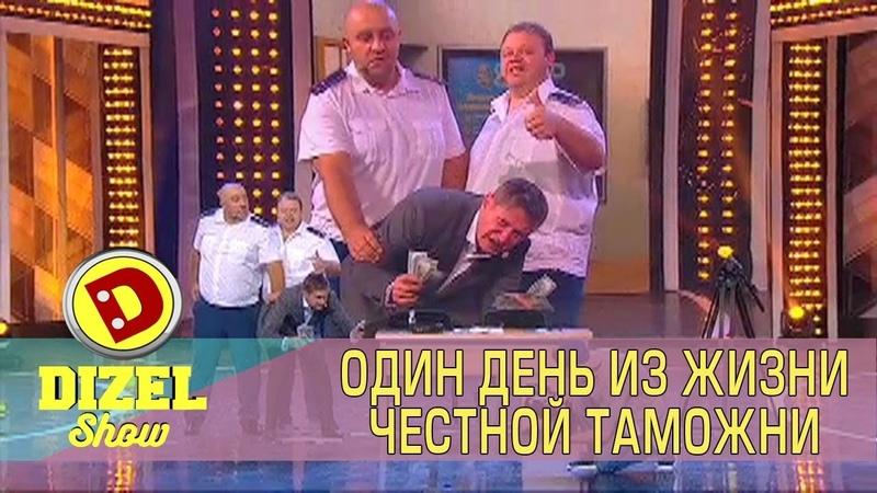 Один день из жизни Одесской таможни Социальный ролик нет коррупция а хабар можна