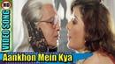 Aankhon Mein Kya Hai | HD Song | Mithun Chakraborty | Sonu Walia | Jallad Movie |