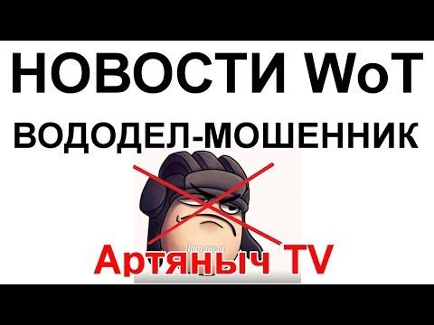 НОВОСТИ WoT: ВОДОДЕЛ-МОШЕННИК Артяныч TV. (спецвыпуск) 18