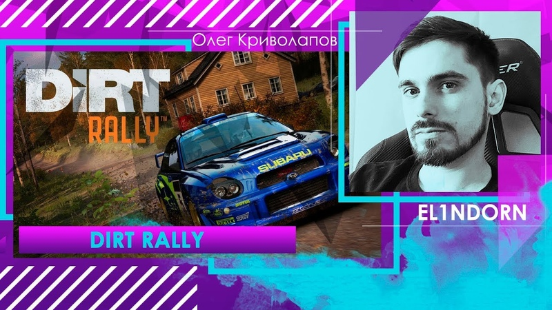 DiRT Rally - Олег - 2 выпуск
