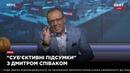 Спивак Ульяна Супрун хочет вынести украинскую медицину вперед ногами Субъективные итоги 02 10 18