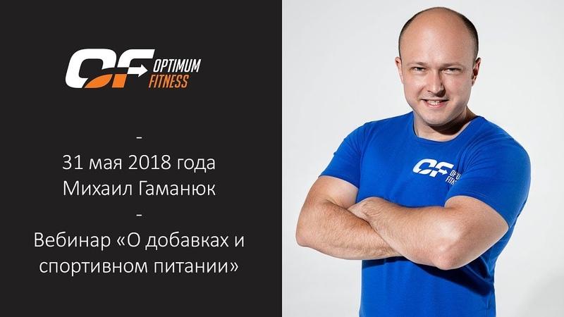 Вебинар Михаила Гаманюка   О добавках и спортивном питании