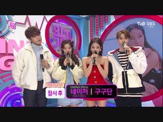 181125 Jennie interview + SOLO @ SBS Inkigayo