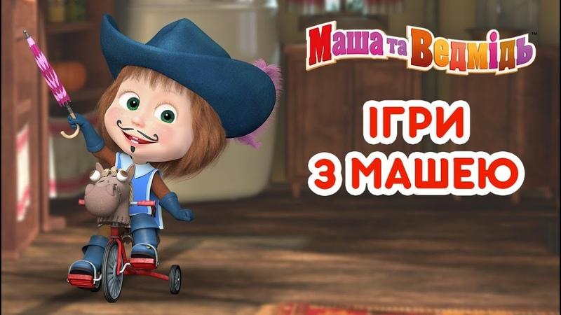 Маша та Ведмідь Ігри з Машею Всі серії підряд Masha and the Bear