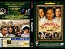 Гардемарины 3 - Фрагмент (1992)