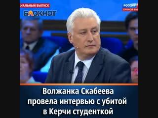 Волжанка Скабеева провела интервью с убитой в Керчи студенткой