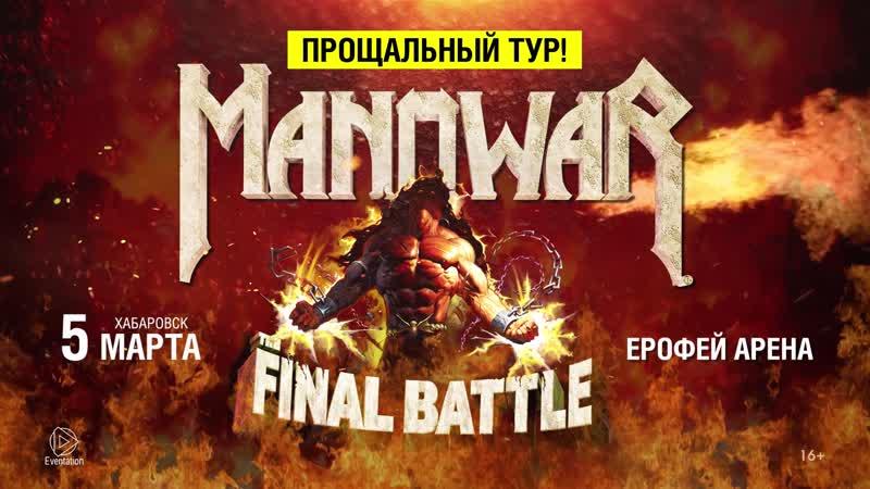 MANOWAR в Хабаровске 5 марта 2019! Прощальный тур! (16)
