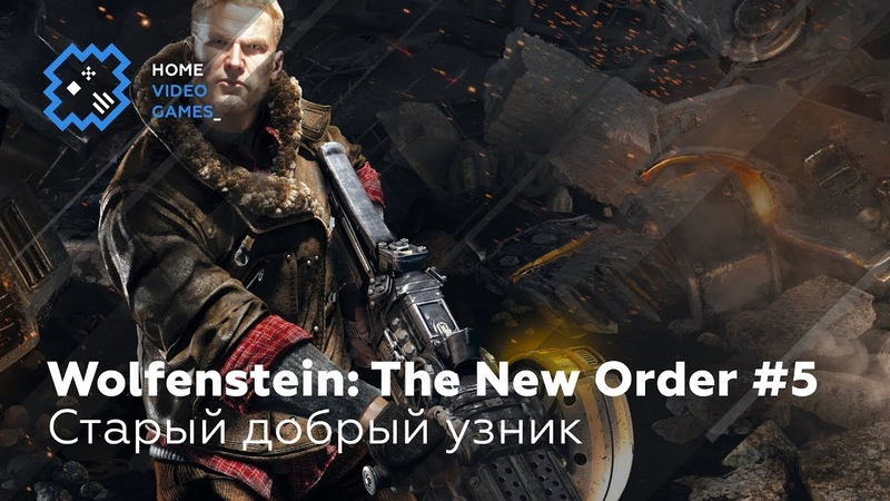 Wolfenstein The New Order 5 Старый добрый узник