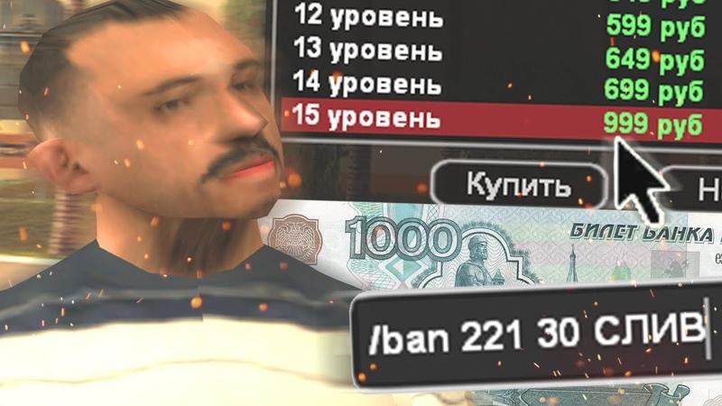 КУПИЛ АДМИНКУ ЗА 1000 РУБЛЕЙ НА 10 МИНУТ НА НУБО РП В GTA SAMP