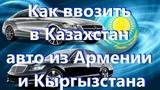 Как ввозить в Казахстан авто из Армении и Кыргызстана, объяснили в Минфине