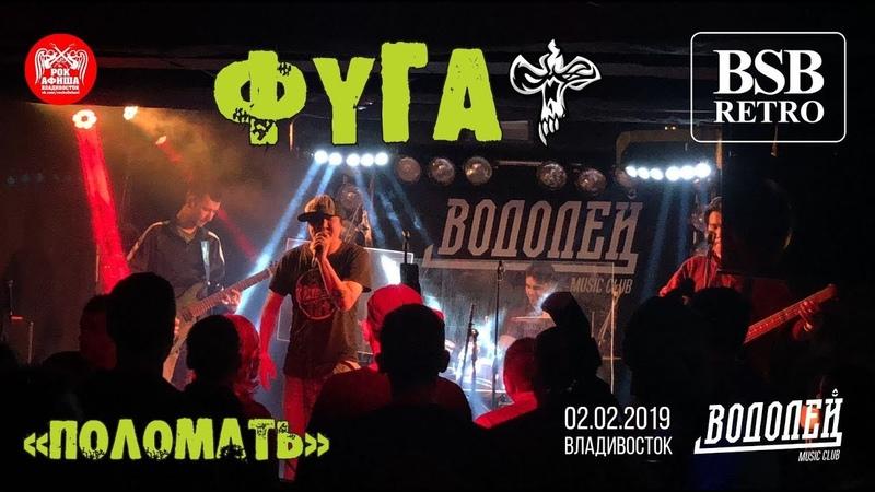 Фуга Поломать Live Владивосток 02.02.2019