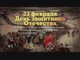10.День защитника Отечества. 23 февраля