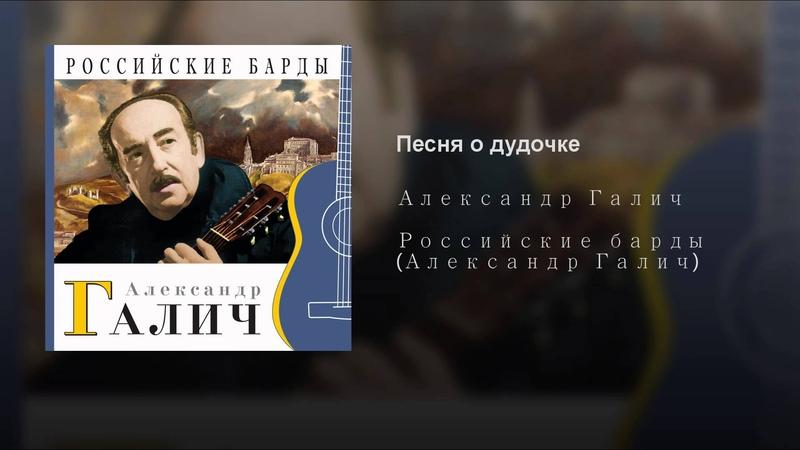 Песня о дудочке