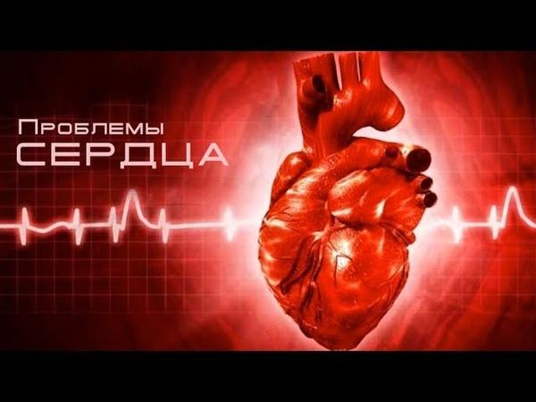 01. Проблемы сердца -- «Сердце источник мыслей и чувств...»