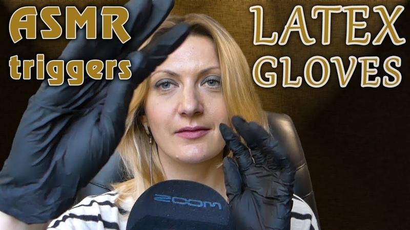 асмр печатки тригеры для сна asmr latex gloves triggers for sleep