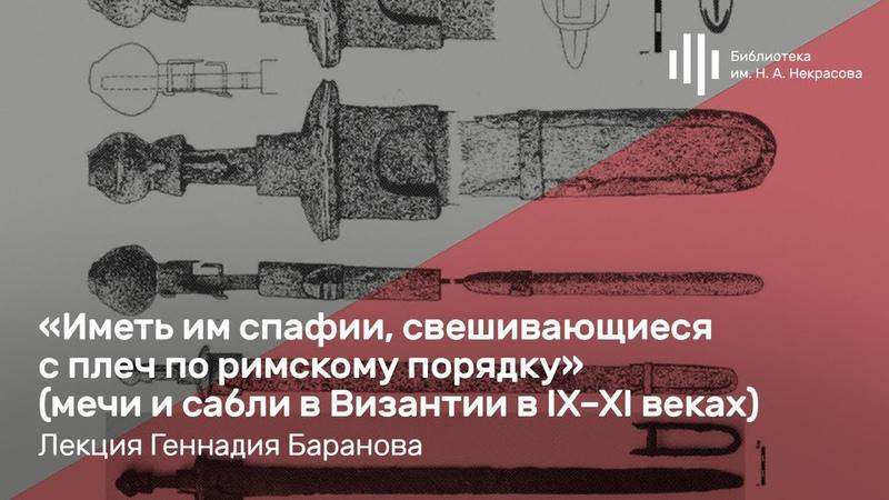 Геннадий Баранов Мечи и сабли в Византии в IX XI веках