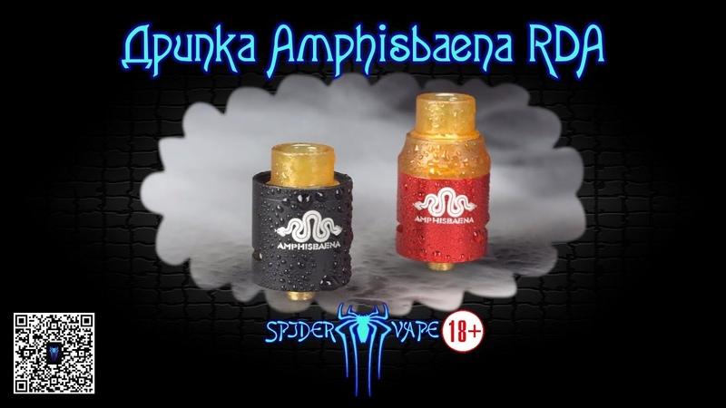 Не плохая Дрипка Amphisbaena RDA SergSpider review SpiderChannel FullHD