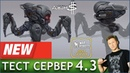 War Robots - Тест- Сервер 4.3! Новый функционал Trident!