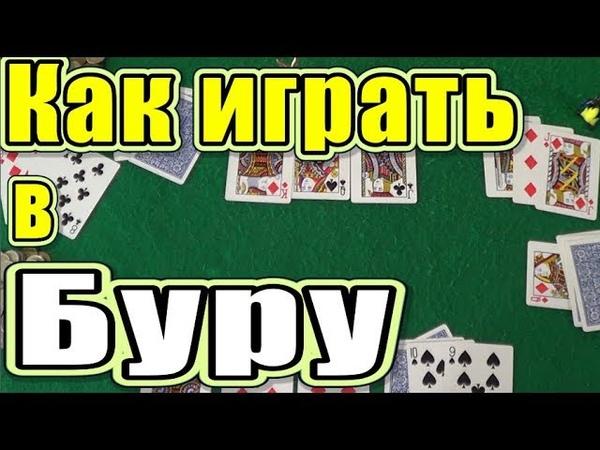 Как Играть в БУРУ - Карточные Игры Бура - Правила Игры в Буру игры
